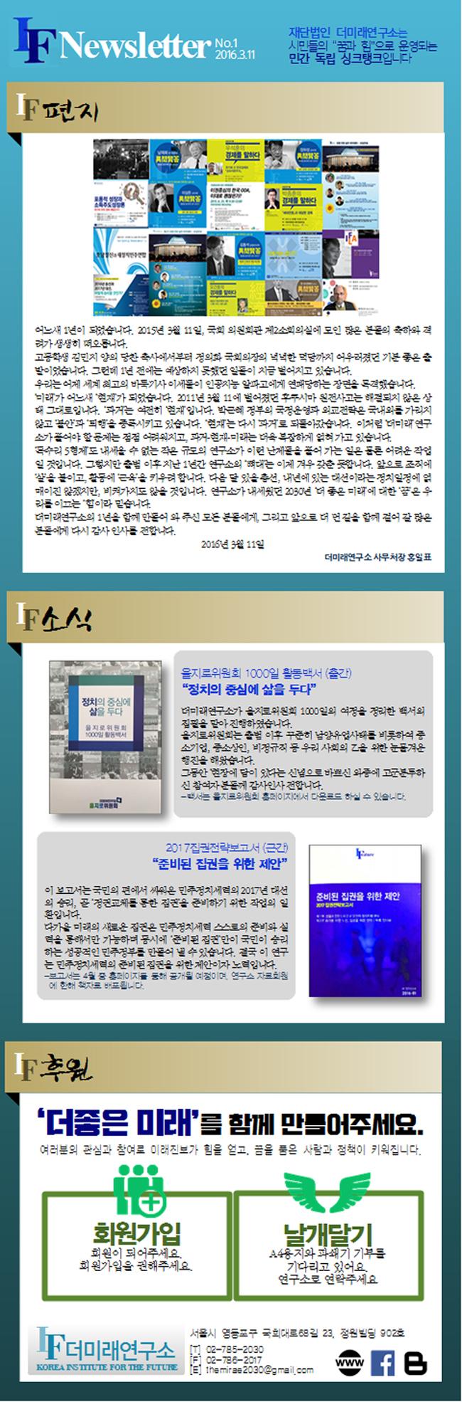 뉴스레터 1호