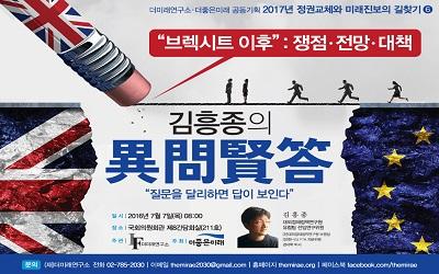 이문현답6_브렉시트 쟁점·전망·대책_김흥종_국회전자게시2