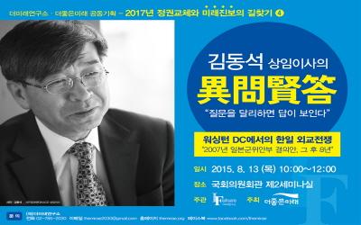 크기변환_화면용-김동석-1024x768
