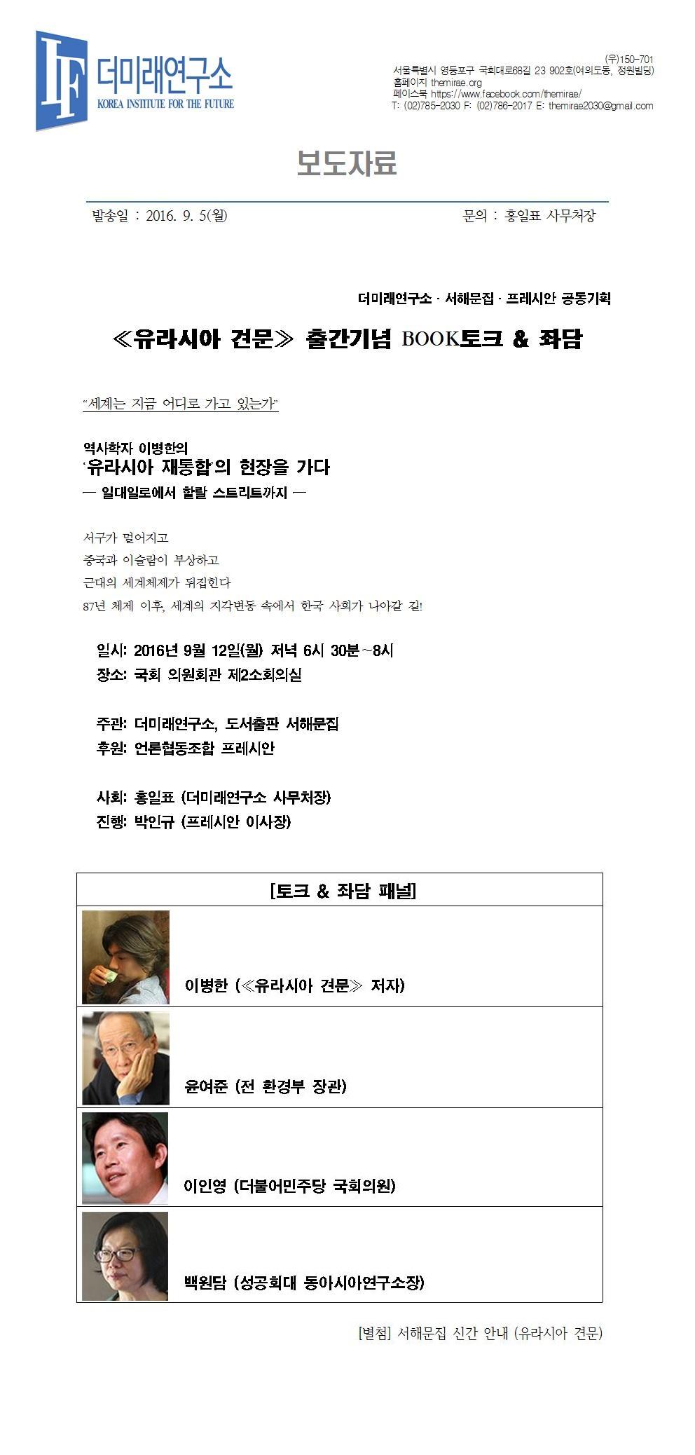 [보도자료] 유라시아 견문 출간기념 북콘서트 & 좌담 20160905