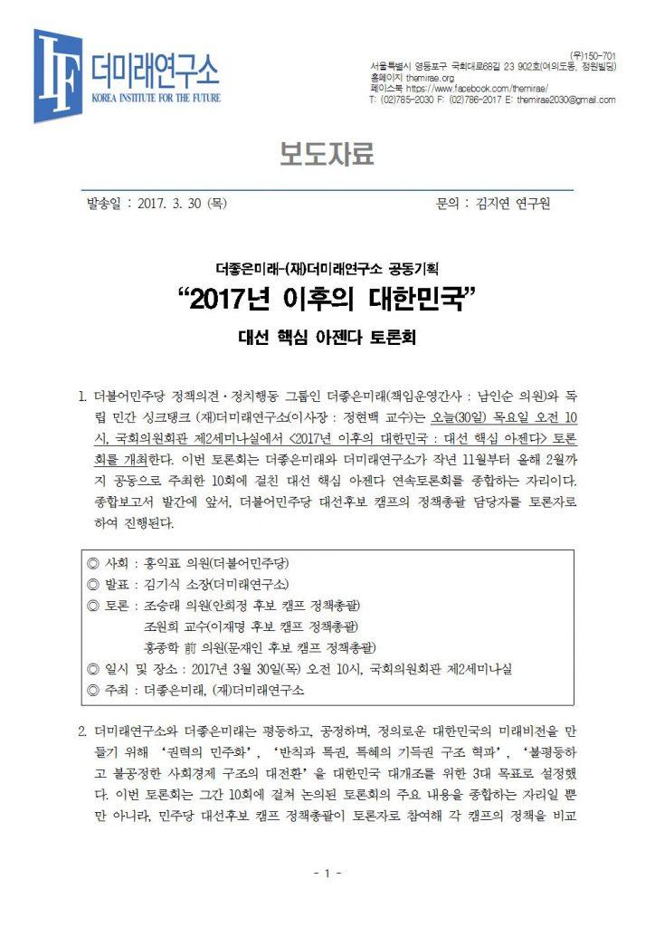 20170330_2017년 이후의 대한민국 보도자료001