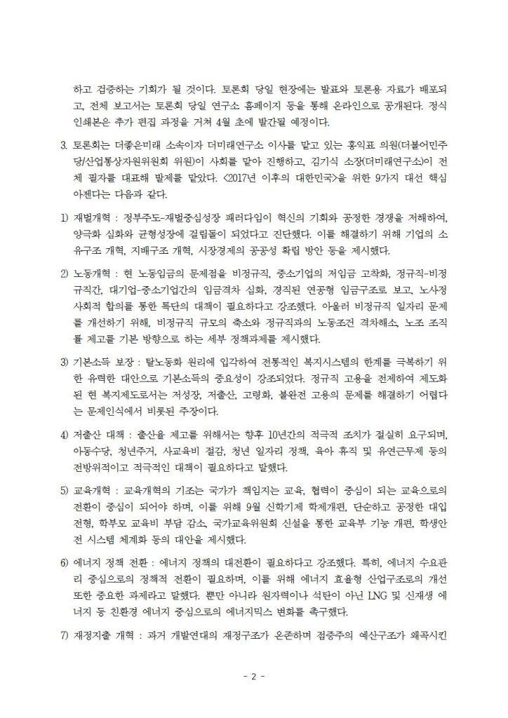20170330_2017년 이후의 대한민국 보도자료002