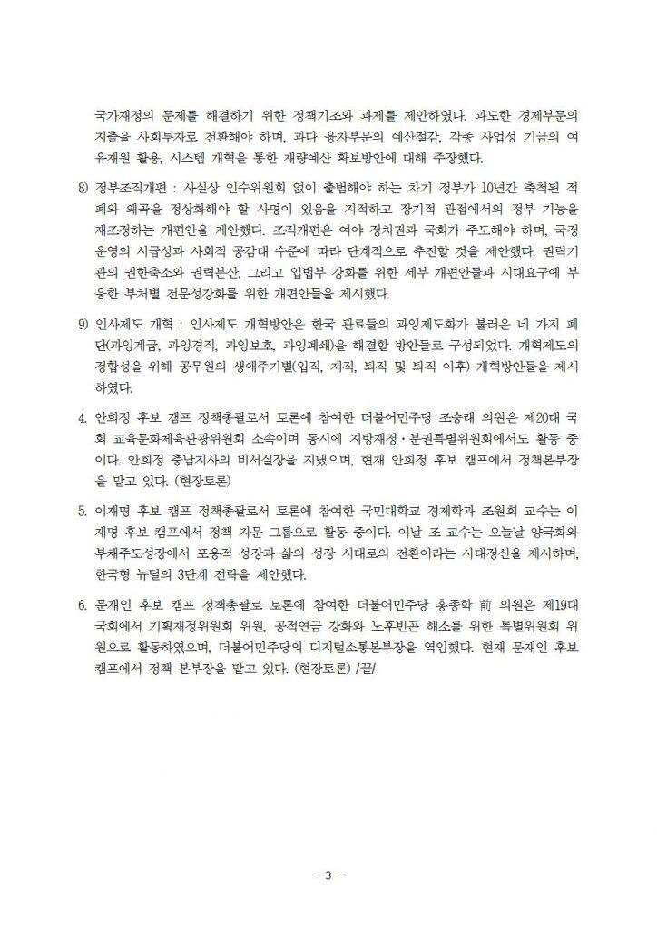 20170330_2017년 이후의 대한민국 보도자료003
