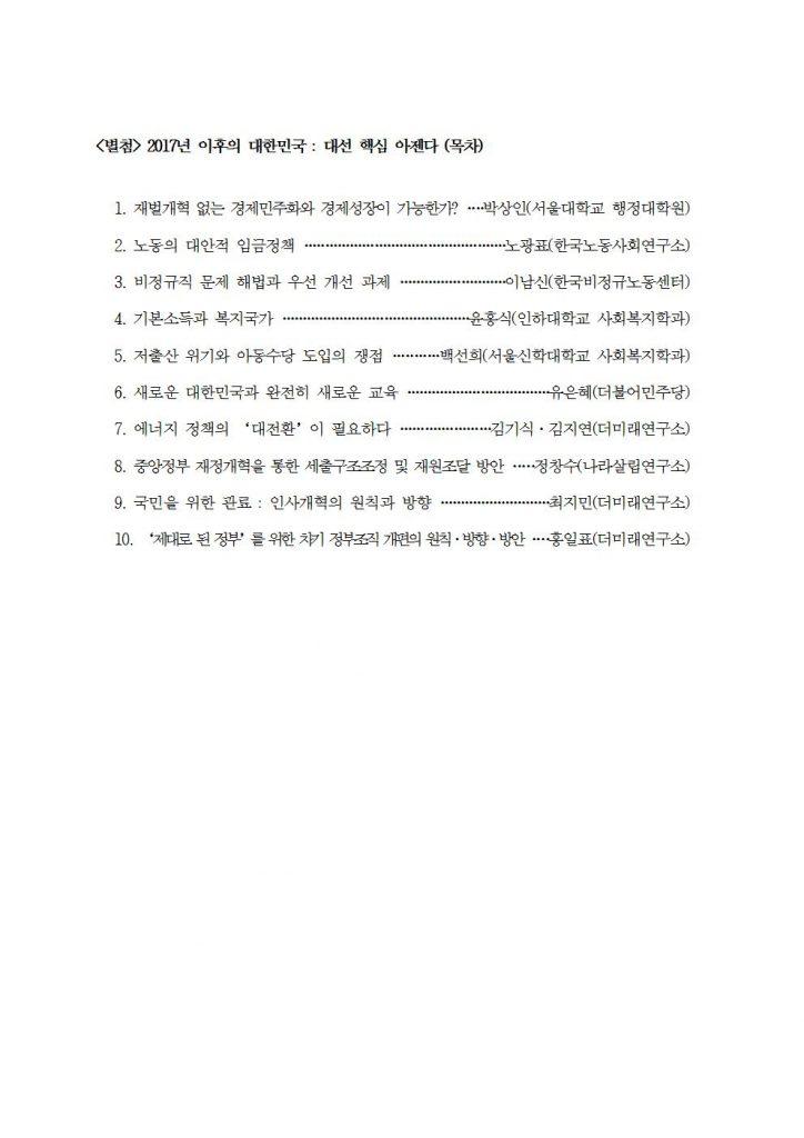 20170330_2017년 이후의 대한민국 보도자료004