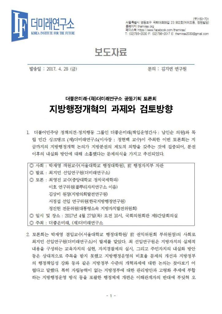 20170428_지방행정개혁의 과제와 검토방향 보도자료001