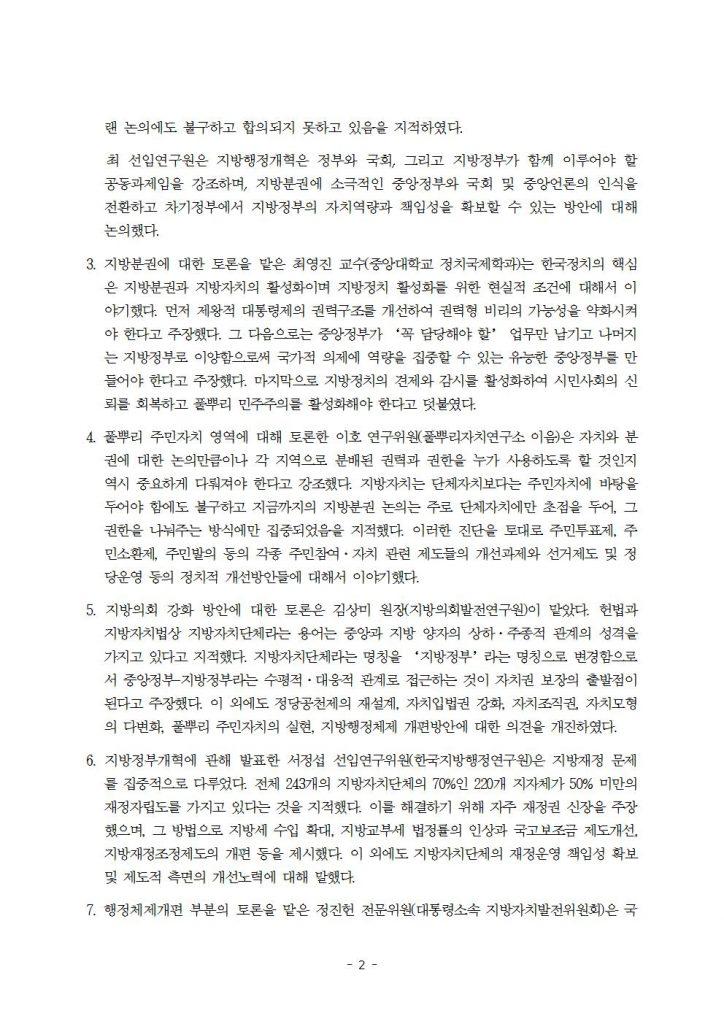 20170428_지방행정개혁의 과제와 검토방향 보도자료002
