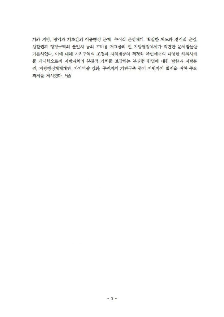 20170428_지방행정개혁의 과제와 검토방향 보도자료003