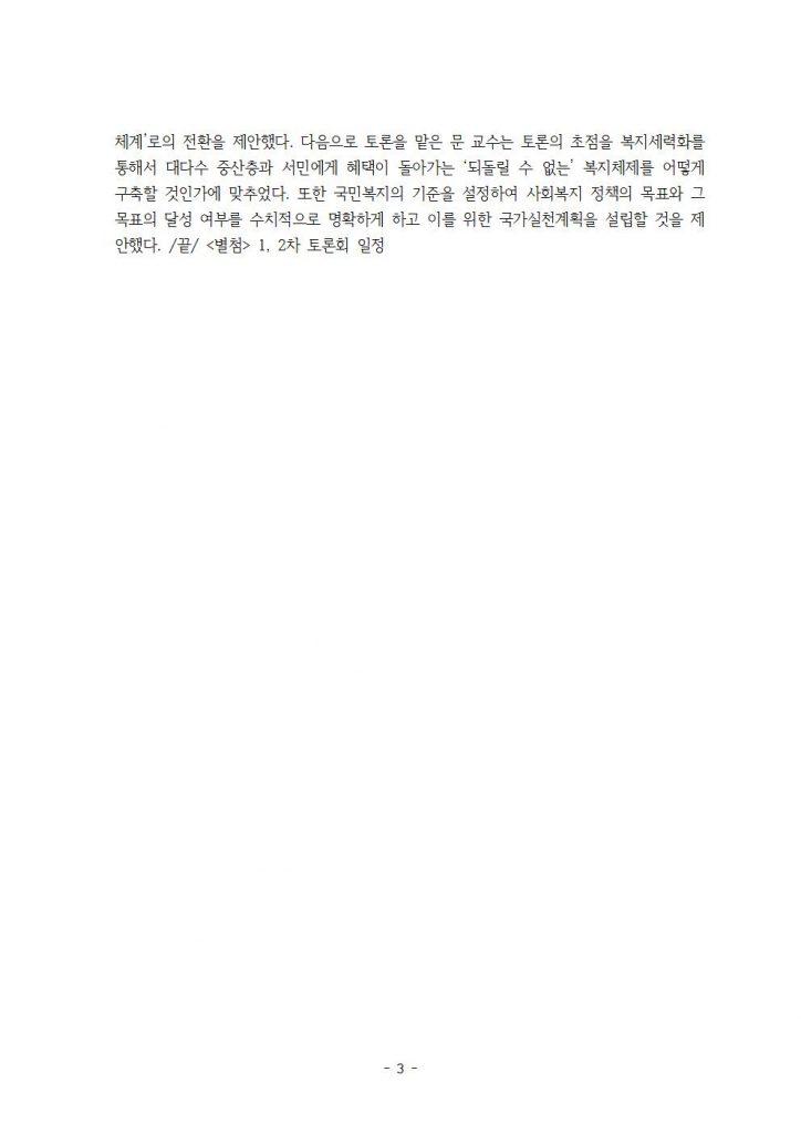 20170608_보도자료 문재인 정부 최우선 정책과제를 제안한다 2차 토론회 재벌개혁, 복지개혁003