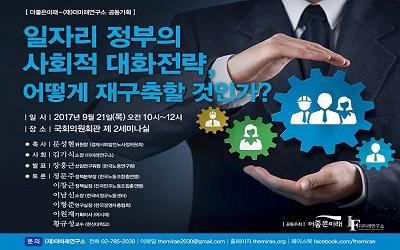 일자리정부 포스터2