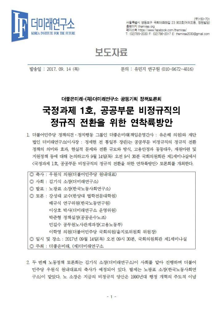 20170914_노동분야2_비정규직정규직전환_보도자료(최종)001