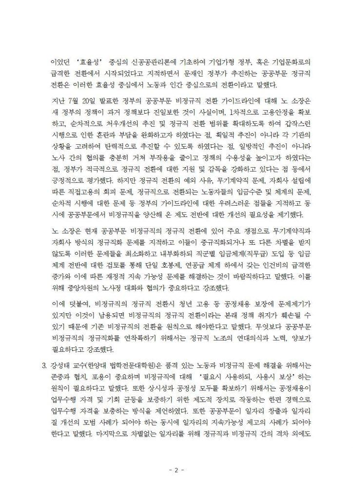 20170914_노동분야2_비정규직정규직전환_보도자료(최종)002