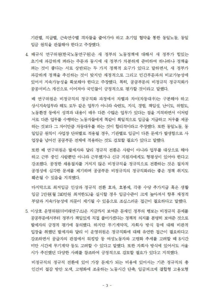 20170914_노동분야2_비정규직정규직전환_보도자료(최종)003