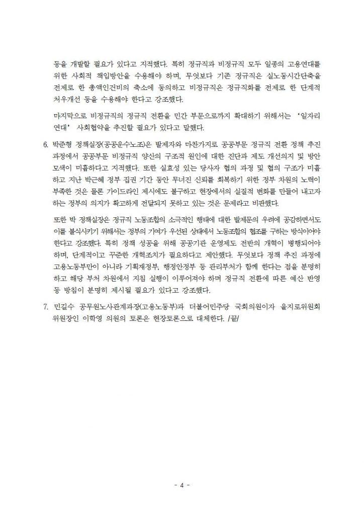 20170914_노동분야2_비정규직정규직전환_보도자료(최종)004