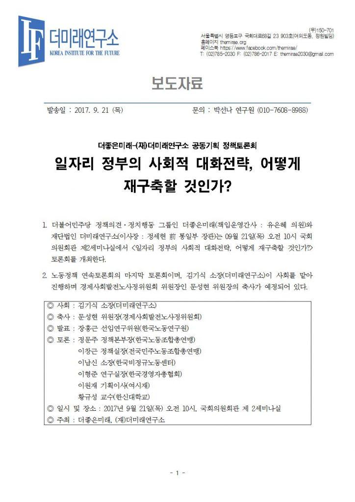 20170920_노동분야3_일자리정부_보도자료001