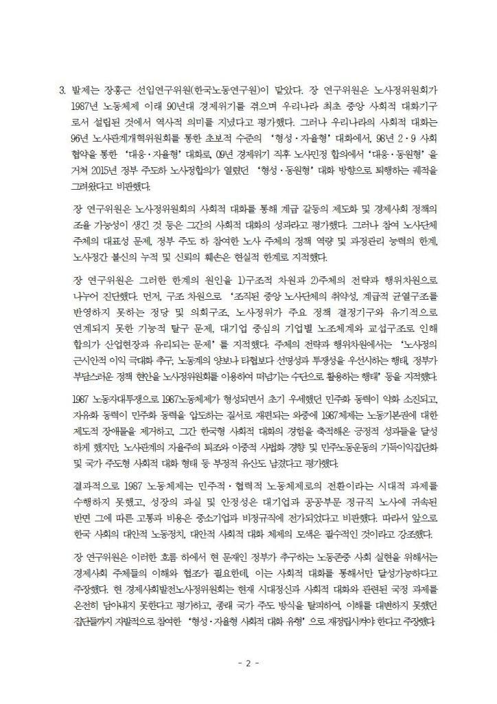 20170920_노동분야3_일자리정부_보도자료002