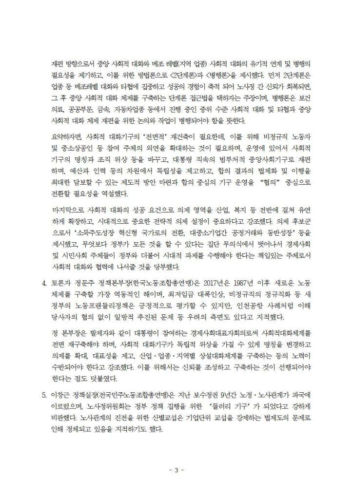 20170920_노동분야3_일자리정부_보도자료003