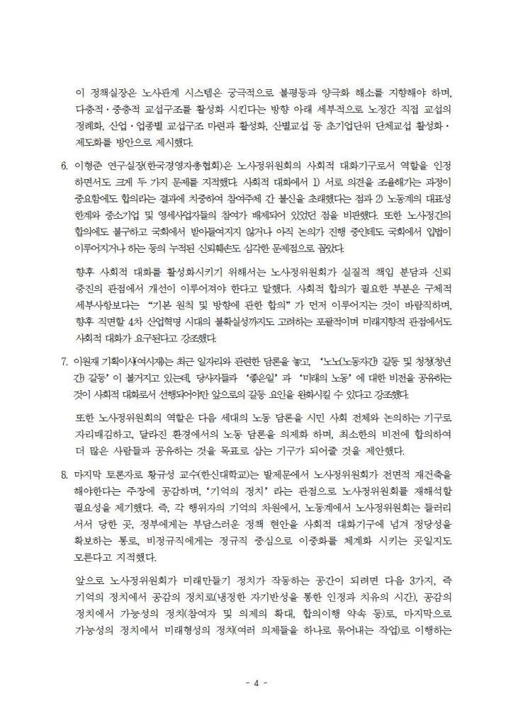 20170920_노동분야3_일자리정부_보도자료004
