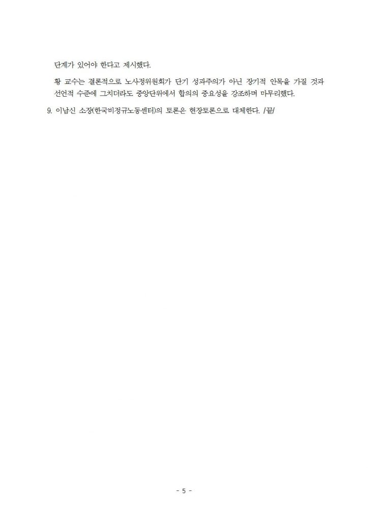 20170920_노동분야3_일자리정부_보도자료005