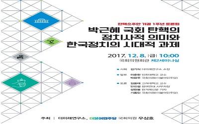 탄핵1주년 포스터2
