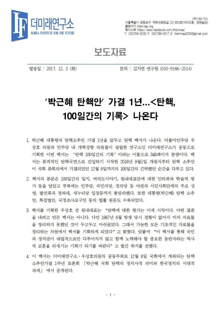 20171205_탄핵100일간의기록_보도자료001