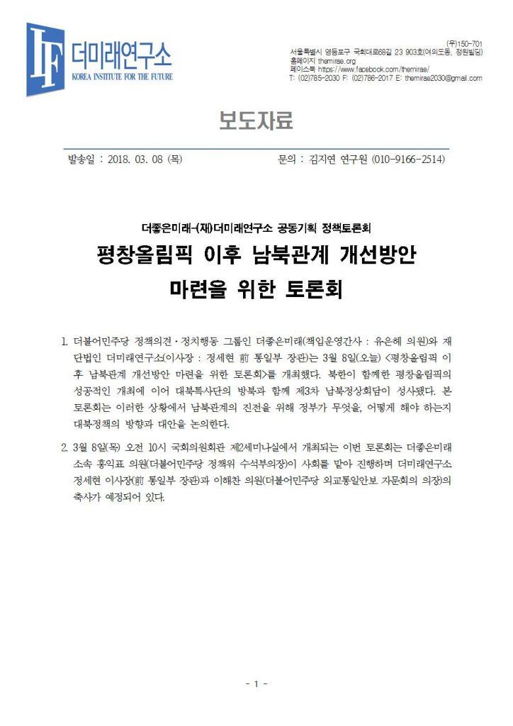 20180308_남북관계개선_보도자료001