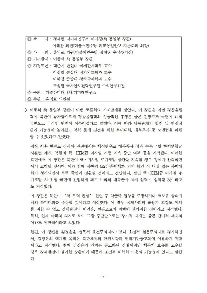 20180308_남북관계개선_보도자료002