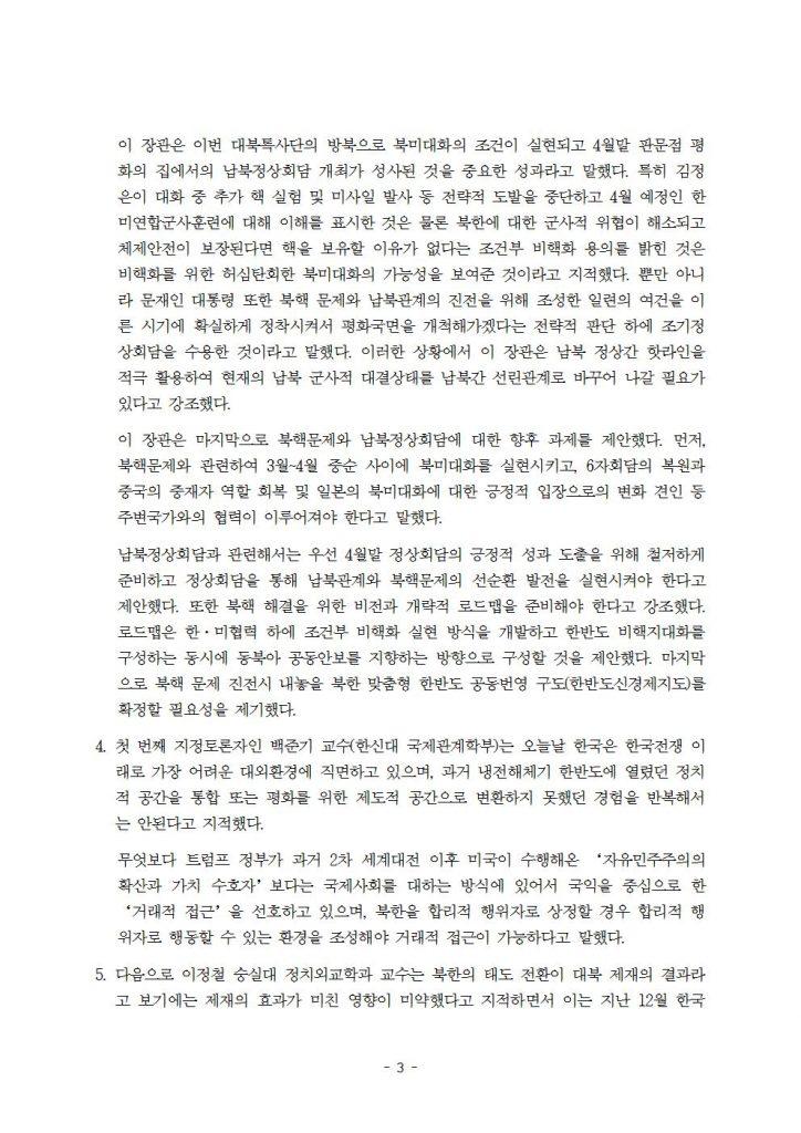 20180308_남북관계개선_보도자료003