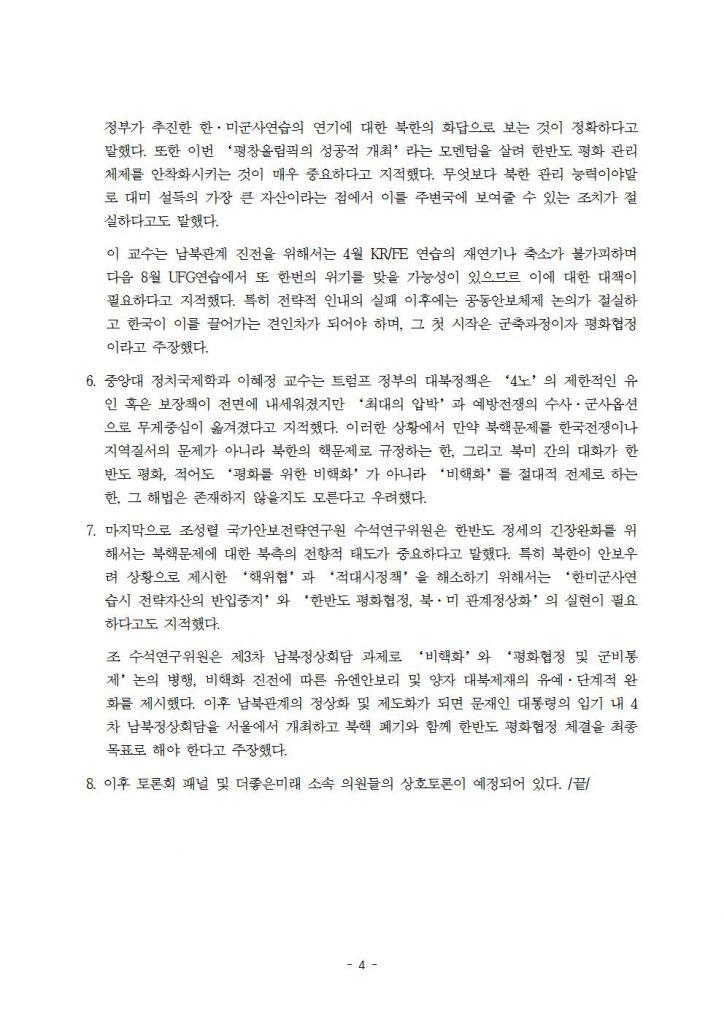 20180308_남북관계개선_보도자료004