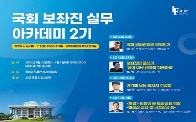 더미래연구소-국회 보좌진 실무 아카데미 2기 (400)