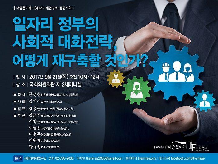 일자리정부 포스터.jpg