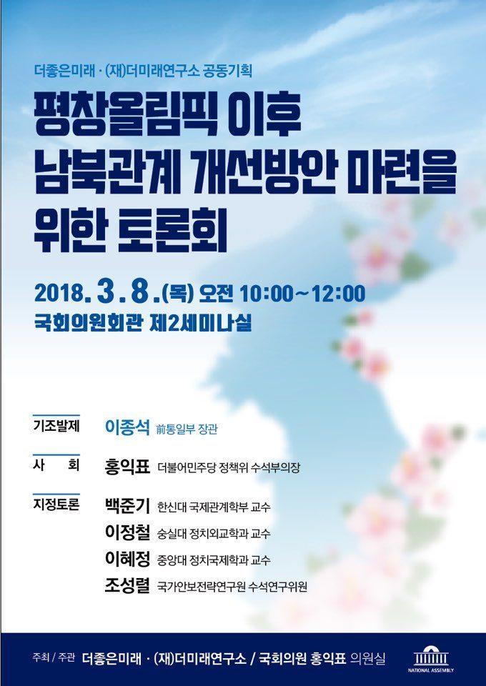 남북관계토론회.jpg